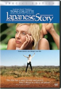 A Japanese story