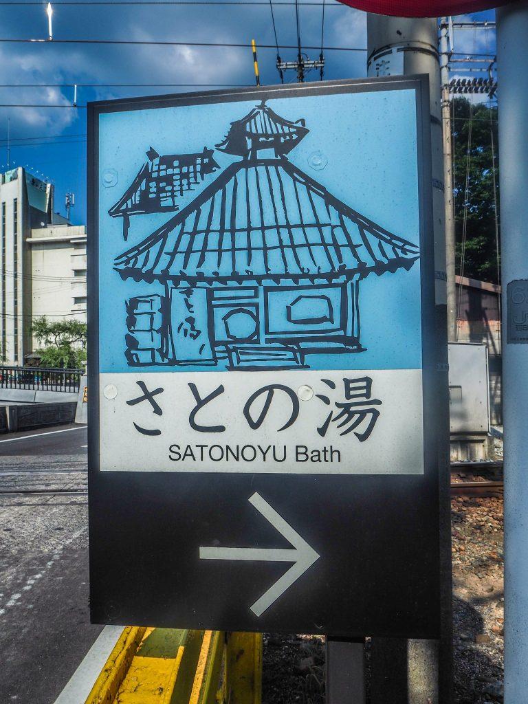 Onsen Satonoyu - Vivre l'expérience du ryokan et de l'onsen à Kinosaki : Nishimuraya Honkan