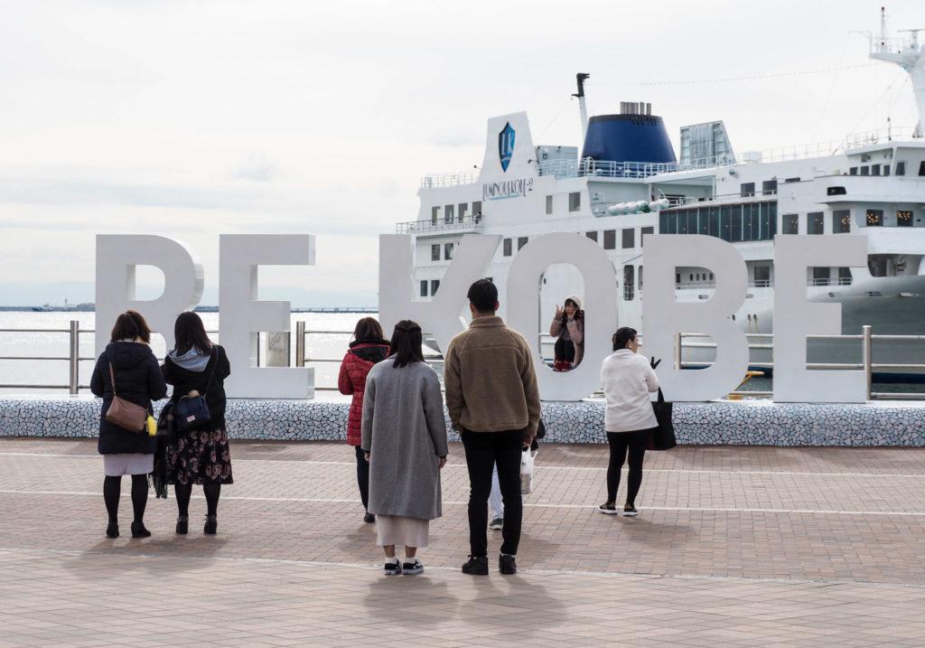 Park Meriken - Visiter Kobe: une ville au coeur de la nature au Japon