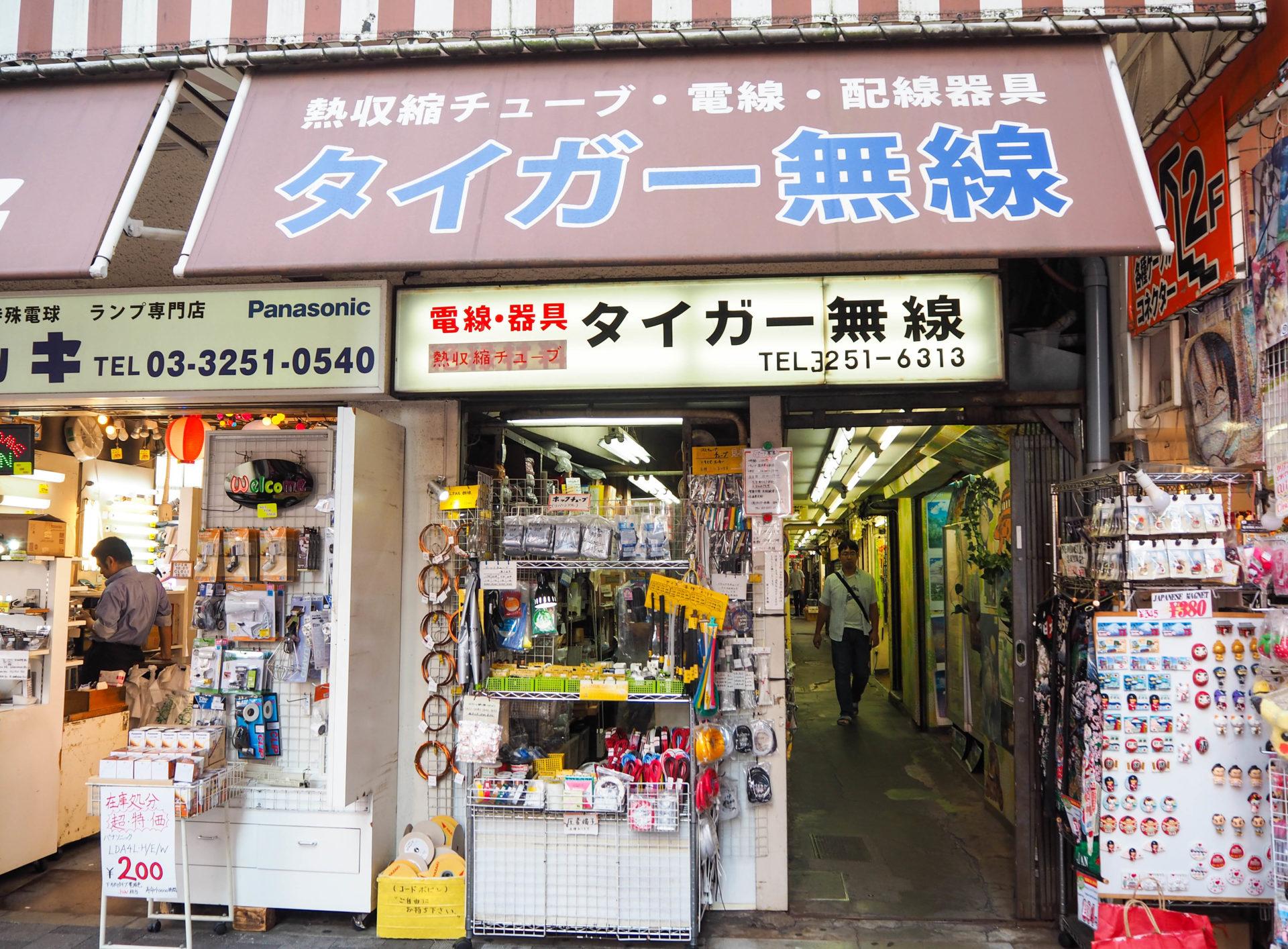 Radio Center à Akihabara à Tokyo - Escale à Tokyo: 24h dans la capitale du Japon - Tokyo en 24h - Récit et itinéraire pour visiter Tokyo en une journée