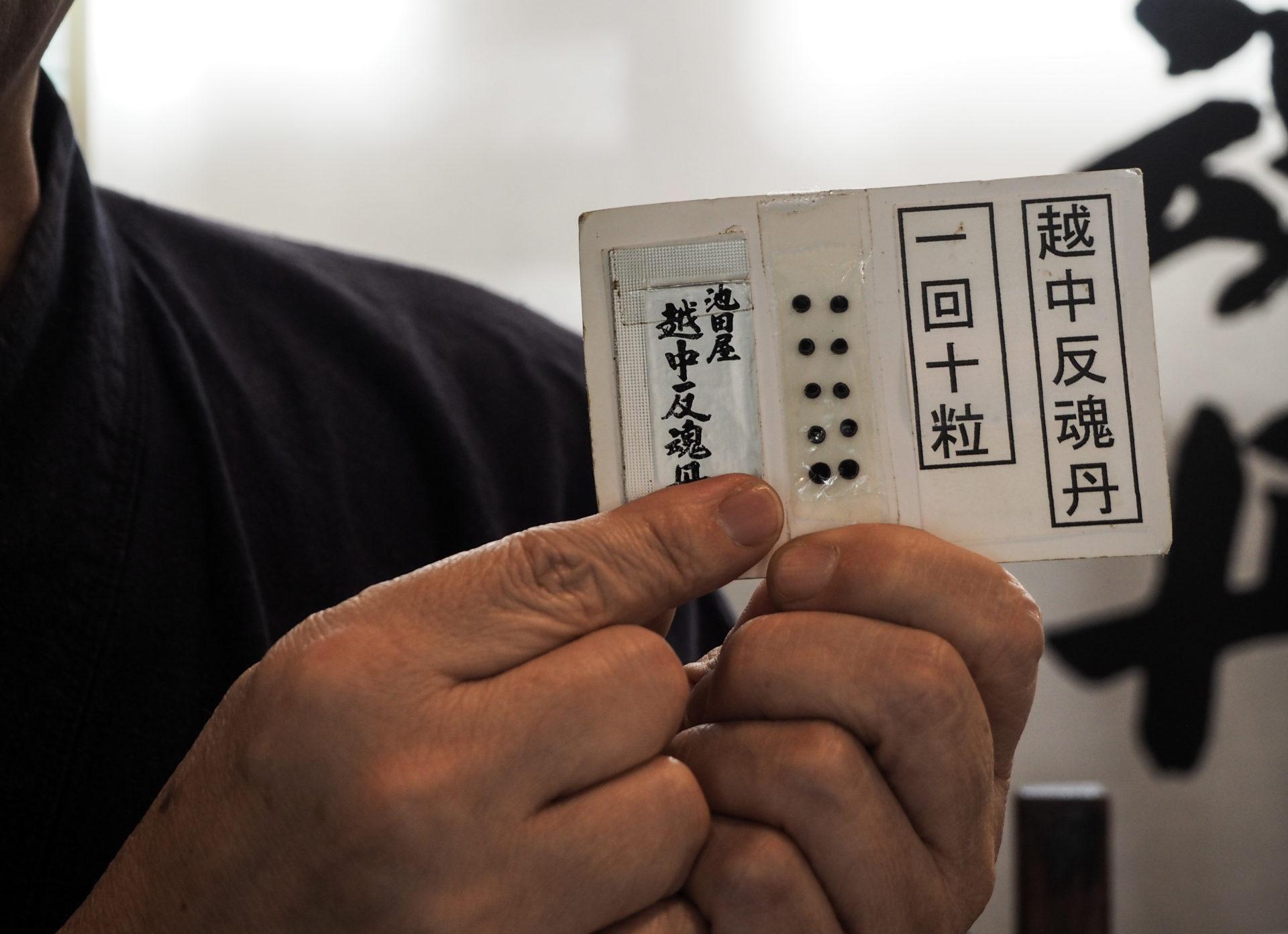 Fabrication traditionnelle de médicaments à base d'herbes à Toyama - Préfecture de Toyama, porte d'entrée vers les Alpes Japonaises - Voyager au Japon hors des sentiers battus